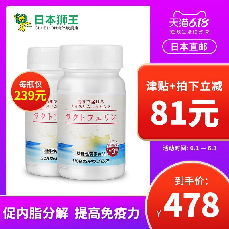 日本狮王乐菲灵提高免疫力 益生菌 乳铁蛋白分解内脏脂肪2瓶装