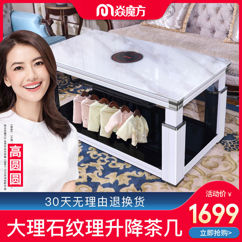 焱魔方取暖桌升降茶几烤火桌子电暖桌家用电烤炉电炉长方形烤火炉