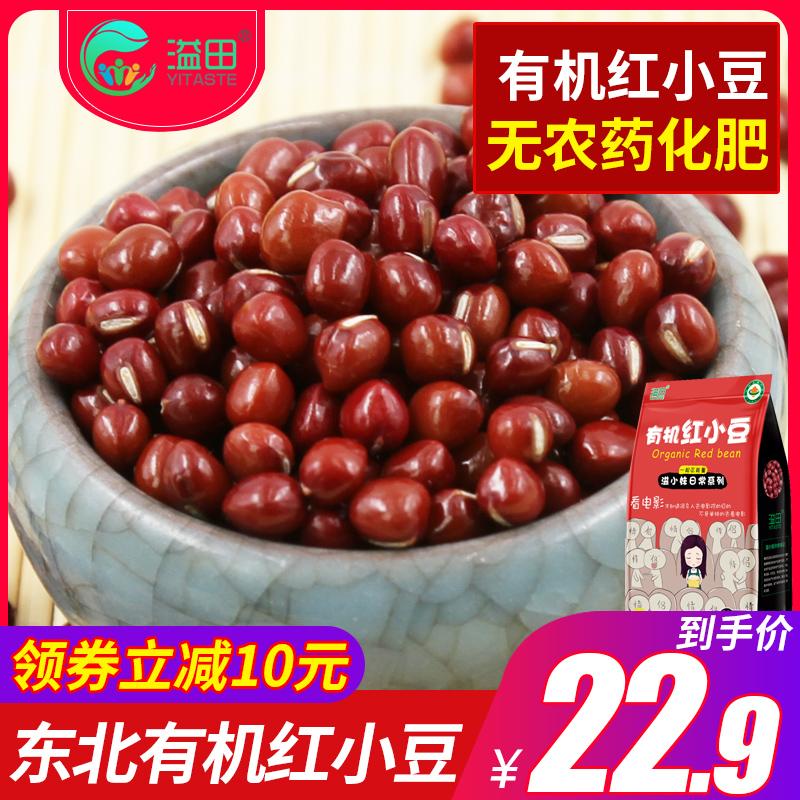 溢田东北红豆有机红小豆原料五谷杂粮农家2019年新豆小红豆970g