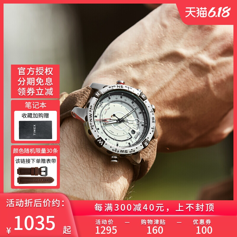 官方授权TIMEX/天美时手表男户外运动大表盘多功能潮汐防水T2N721