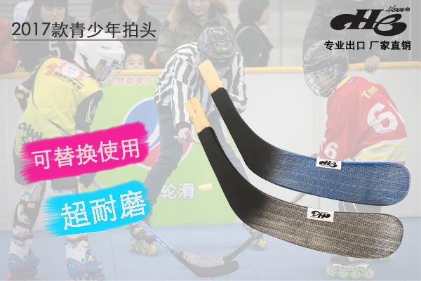 轮滑球杆打击板 青少年款 冰球杆刀头 ABS材质冰球杆打击板 耐磨