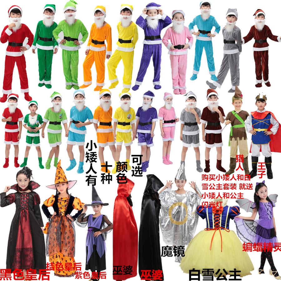 圣诞节儿童演出服白雪公主与七个小矮人服装童话剧女巫魔镜王子王