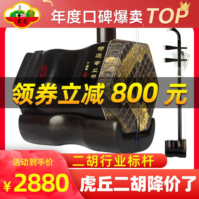 虎丘二胡黑檀专业演奏苏州乐器正品入门成人厂家直销大音量 9263