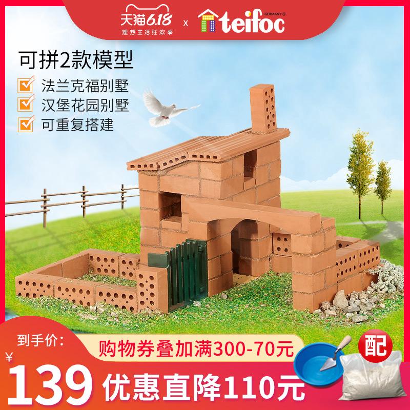 德国进口teifoc别墅2合1建筑手工DIY小屋拼装模型创意女生礼物