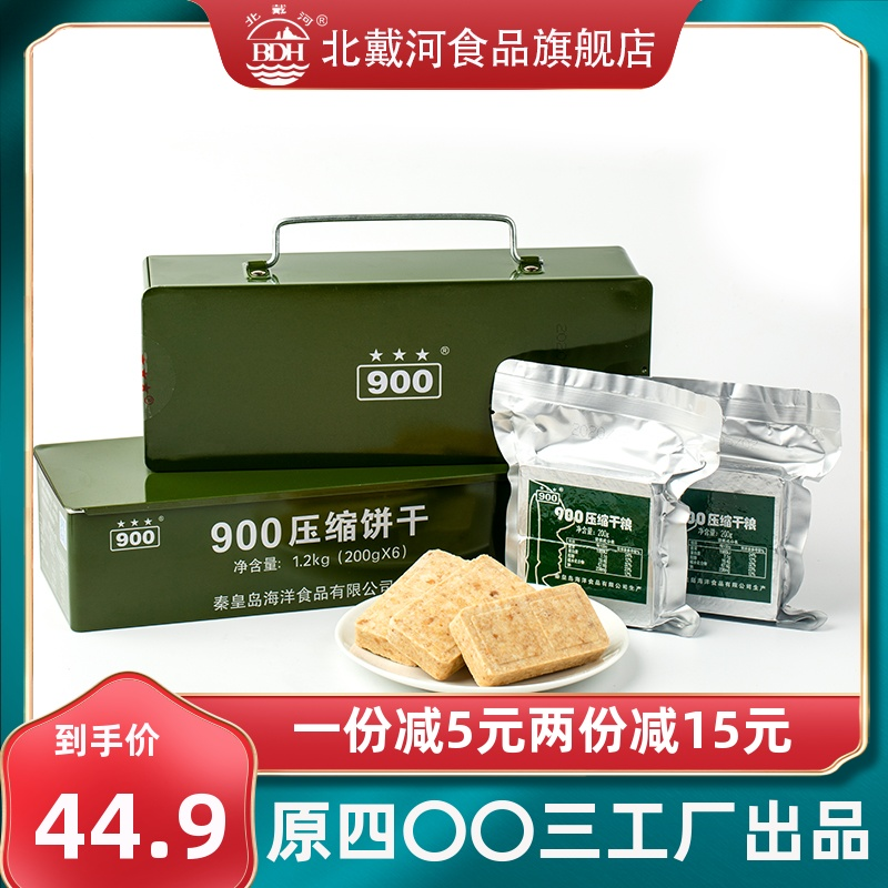 900压缩饼干200g*6包代餐即食干粮高能量充饥早餐干粮食品美食