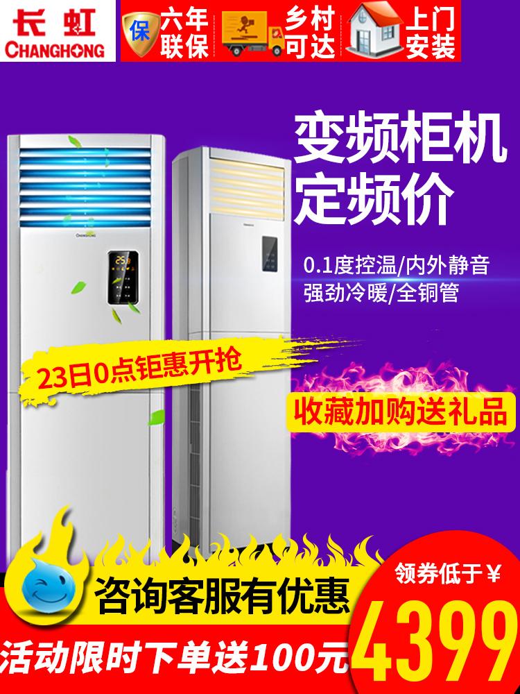 大3匹p变频空调柜机立式Changhong/长虹 KFR-72LW/ZDHIF(W1-J)+A3