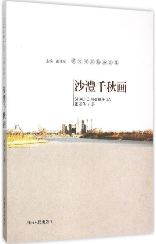 沙澧千秋画9787215091214张翠华【新华书店】