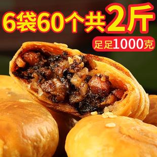 正宗安徽特产黄山烧饼60个梅干
