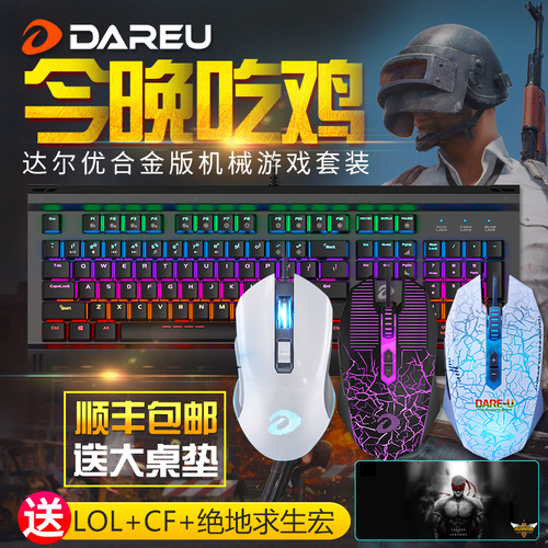 达尔优牧马人机械键盘鼠标绝地求生套装lol有线台式游戏背光键鼠