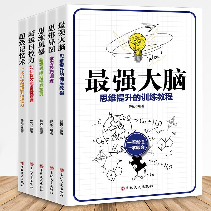 全5册 最强大脑超级记忆术自控力思维导图思维风暴 大脑思维提升训练教程书记忆力提高技巧书 益智游戏智力潜能开发自我管理书籍