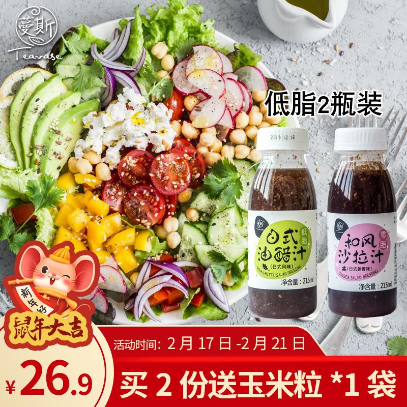 蔓斯油醋汁低脂日式沙拉汁0脂肪果蔬沙拉酱黑醋汁轻食酱料2瓶装