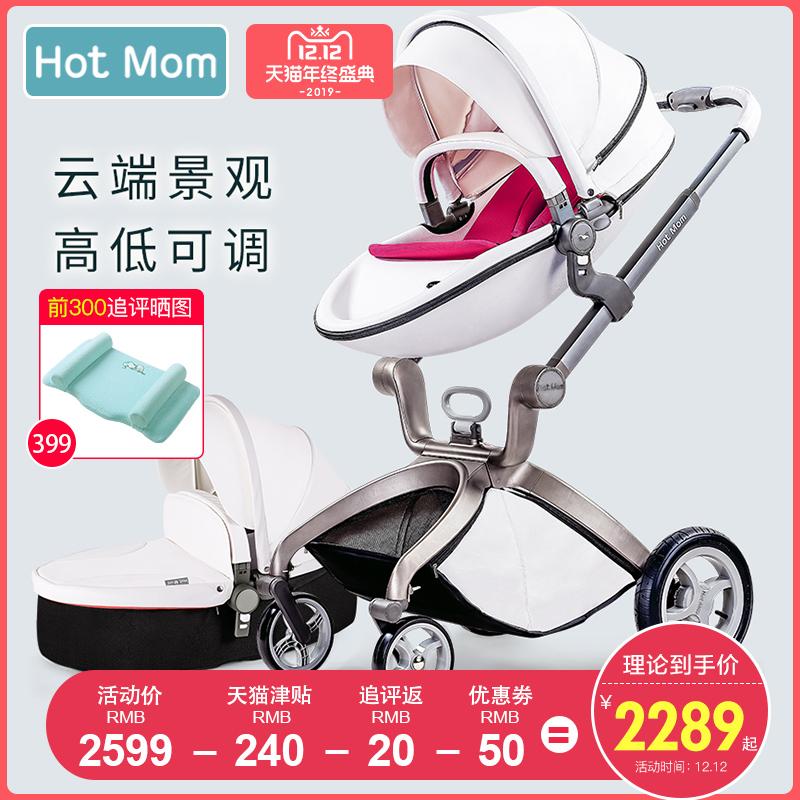 hotmom婴儿推车高景观可坐可躺折叠轻便英国进口宝宝儿童手推车