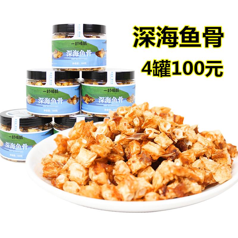 一封情酥深海鱼骨香酥脆鱼骨粒鱼干厦门特产海鲜干货休闲零食小吃