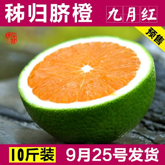 新鲜夏橙孕妇榨汁水果秭归手剥橙子10斤包邮整箱九月红赣南脐橙