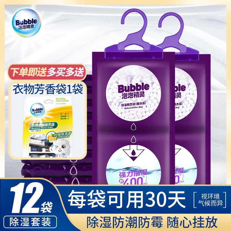 霉剂干燥剂室内吸湿袋除湿神器