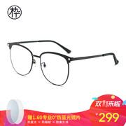 木九十防蓝光眼镜 2017新款眼镜架 FM1600050 防辐射带防蓝光镜片