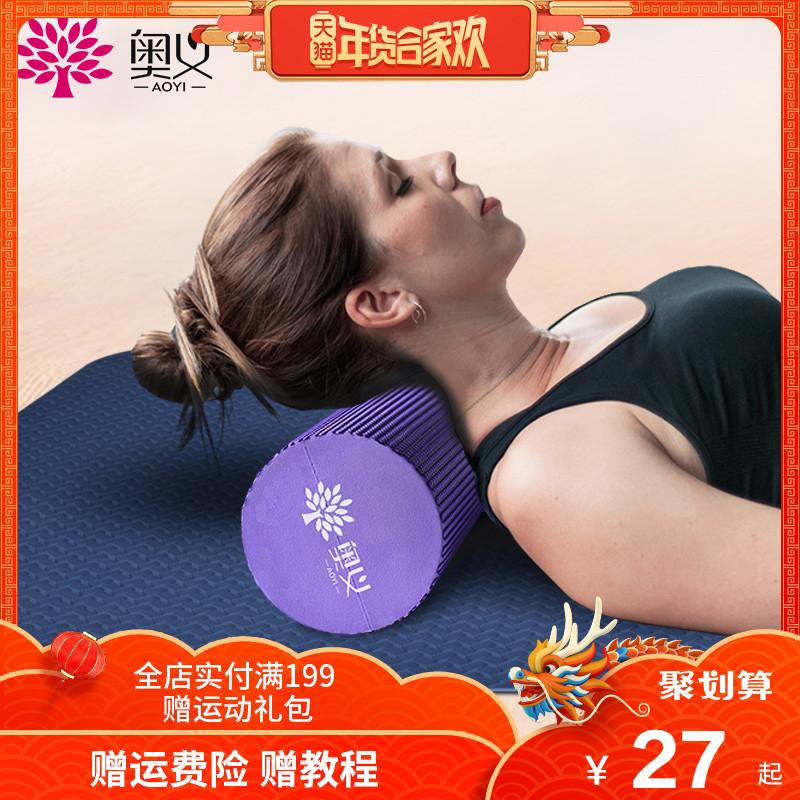 点击查看商品:奥义瑜伽柱肌肉放松健身按摩棒泡沫轴普拉提foamroller邮