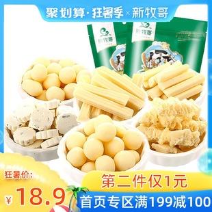 新牧哥 6种口味奶酪300g 内蒙古特产酸奶条疙瘩干吃奶片儿童零食