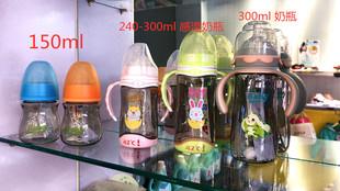 家茵宝宝纯植物提取PA奶瓶新生儿宝宝奶瓶宽口径手柄喝奶喝水瓶