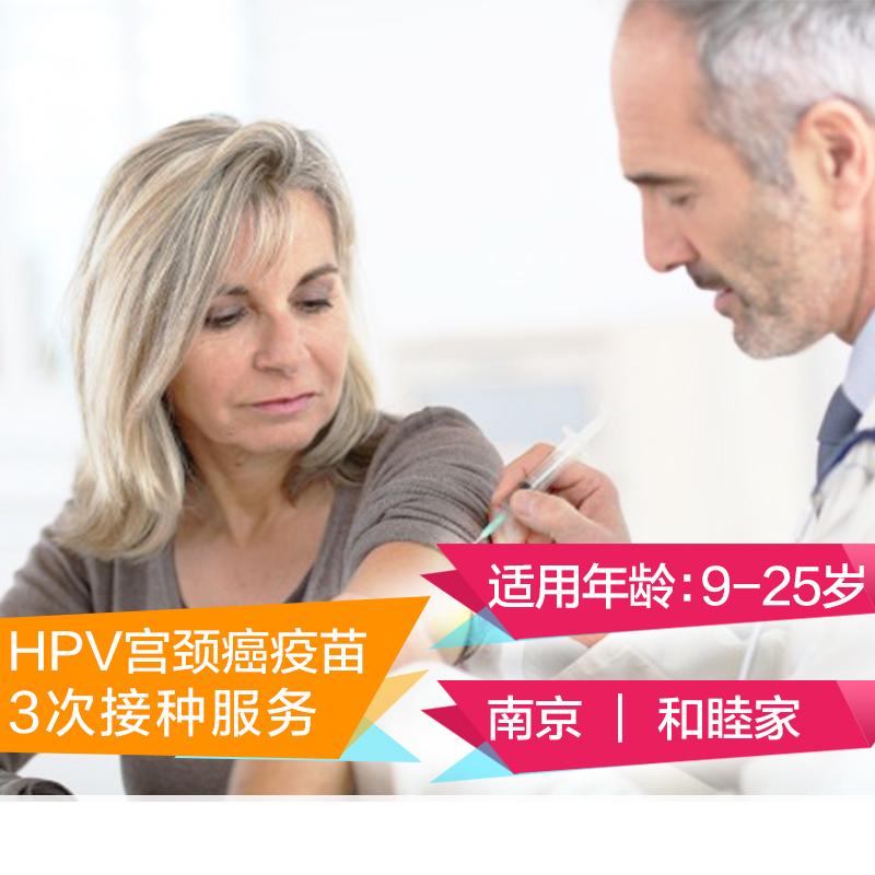 南京和睦家  HPV疫苗预防宫颈癌3次接种服务【限量现货即刻接种】