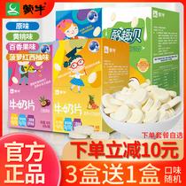 蒙牛原味高钙牛奶片宝宝儿童干吃奶贝奶酪糖果零食160g内蒙古特产