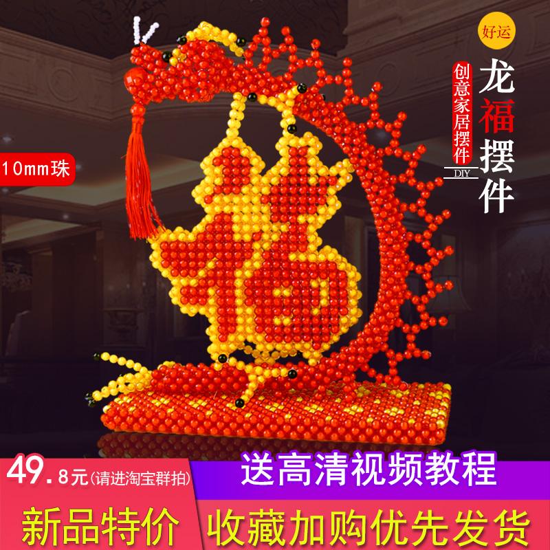 diy手工材料包 串珠摆件龙福喜寿家装饰品 地球珠散珠子饰品配件