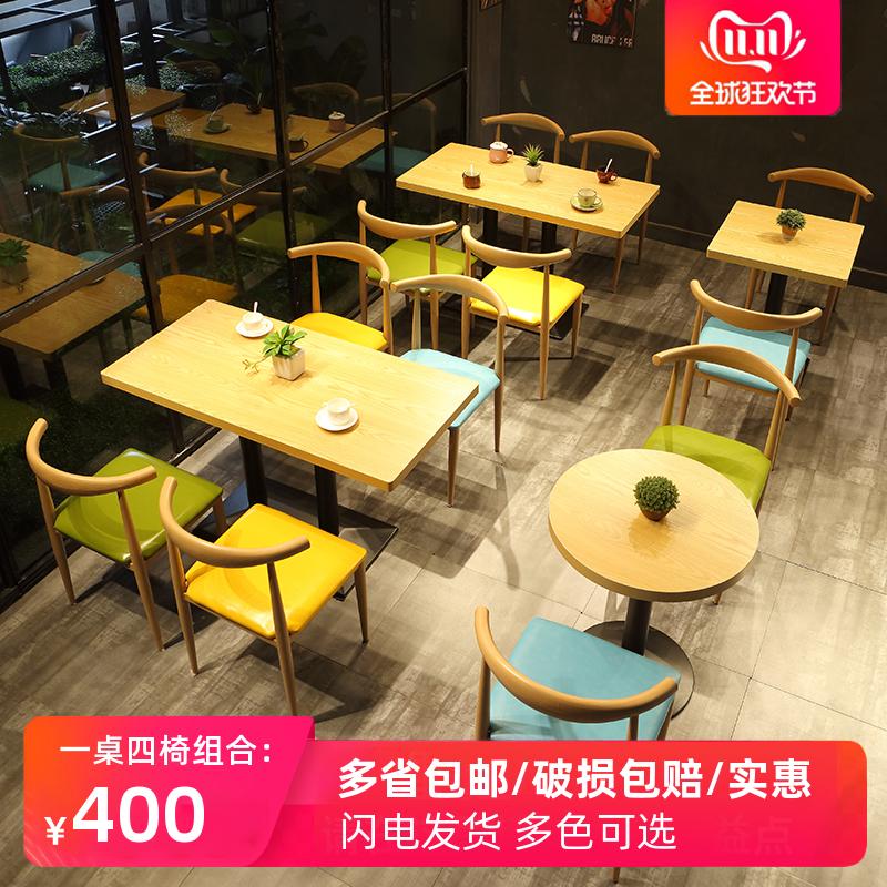 快餐桌椅组合小吃北欧餐椅家用现代简约椅奶茶店桌椅酒店餐厅凳子