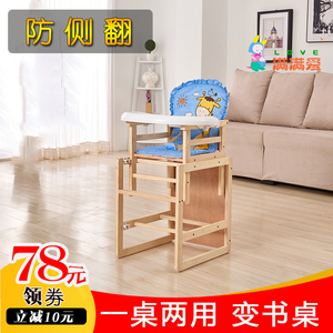 Baby meal wooden dining table baby seat wood chair home solid wood safety child large children's dining chair