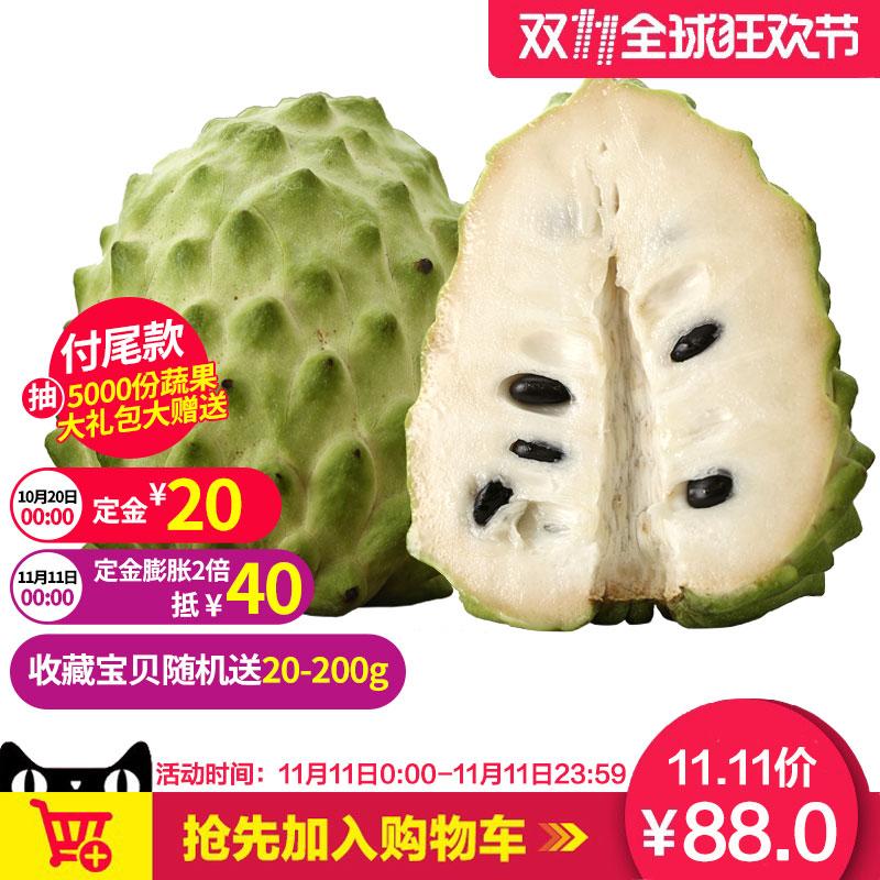 【预售】台湾台东凤梨释迦果4斤(3-5个)装 新鲜番荔枝佛头水果