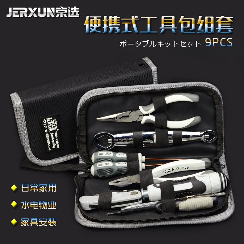 点击查看商品:京选家用五金工具包组合套装多功能老虎钳螺丝刀扳手电工维修工具