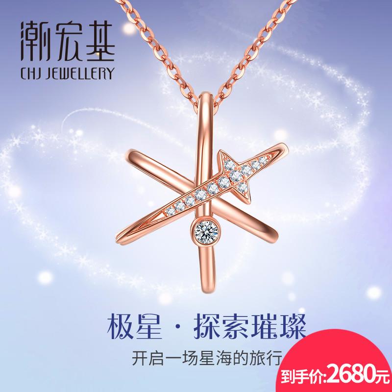 潮宏基珠宝 极星 红18k金钻石项链玫瑰金套链女 C J