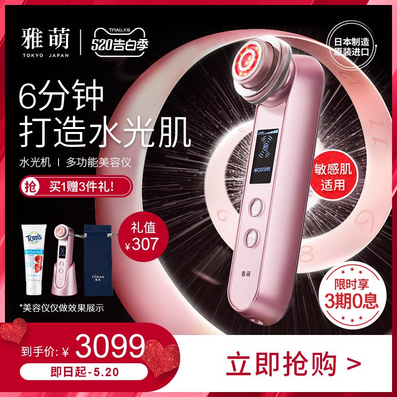 雅萌YAMAN美容仪脸部射频导入家用红光嫩肤童颜机M 10T水光机Plus