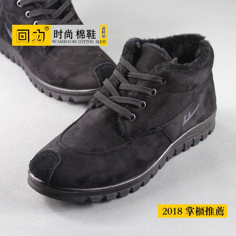 包邮冬季回力棉鞋男款棉靴休闲耐磨舒适高帮加绒保暖防滑回力男鞋