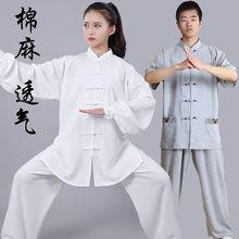宏极男亚麻棉麻女刺绣绣花春夏ru11功晨练ie术服新品