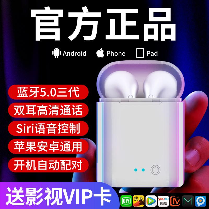 无线蓝牙耳机双耳单运动跑步入耳式苹果华为vivo小米oppo安卓通用