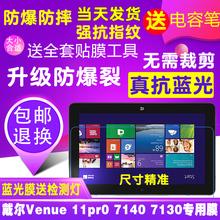适用于戴尔Venug86 11 10板电脑贴膜钢化软膜蓝光7140屏幕保护膜
