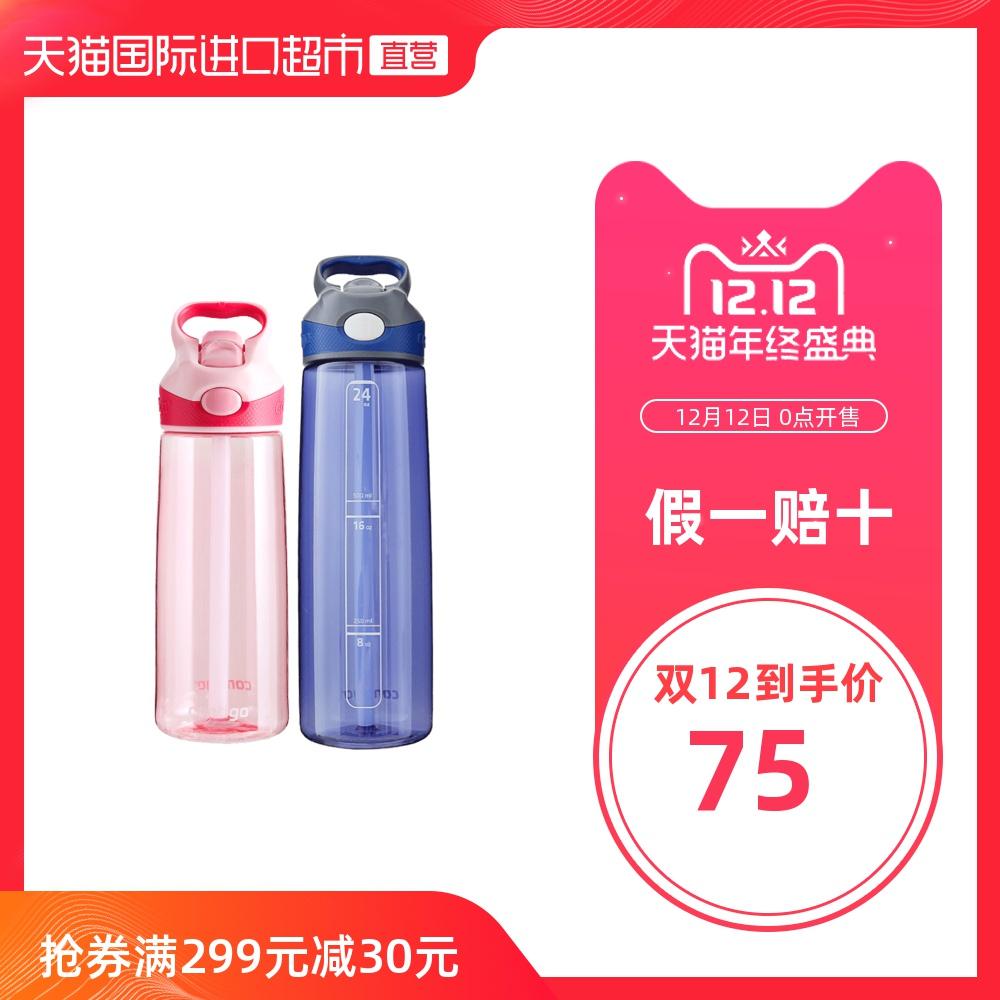 【直营】康迪克Contigo塑料吸管杯成人孕妇水壶健身便携运动水杯