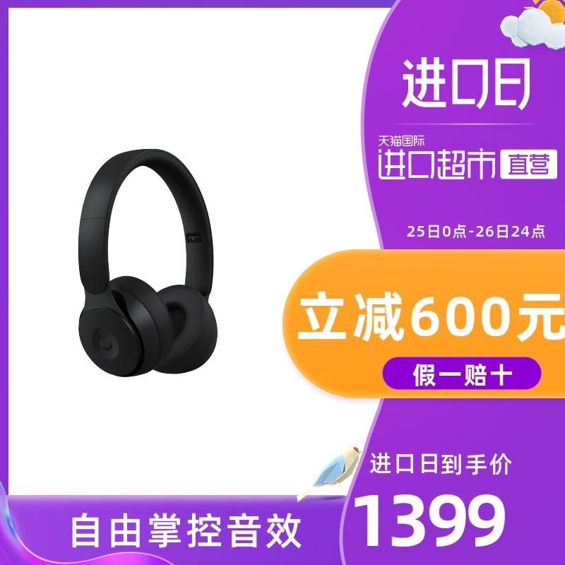 【直营】【国行保修】BEATS Solo PRO头戴式苹果无线蓝牙重低