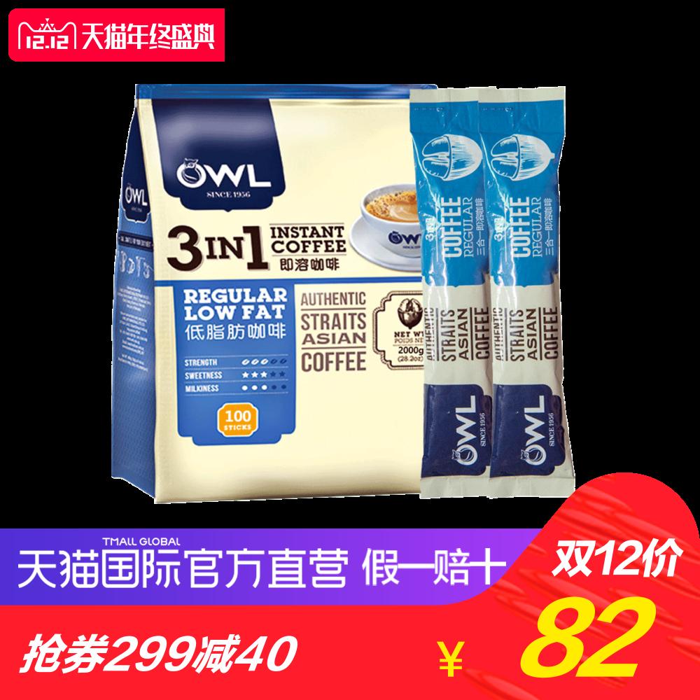 【直营】越南进口OWL猫头鹰三合一速溶咖啡100条2公斤更低脂肪