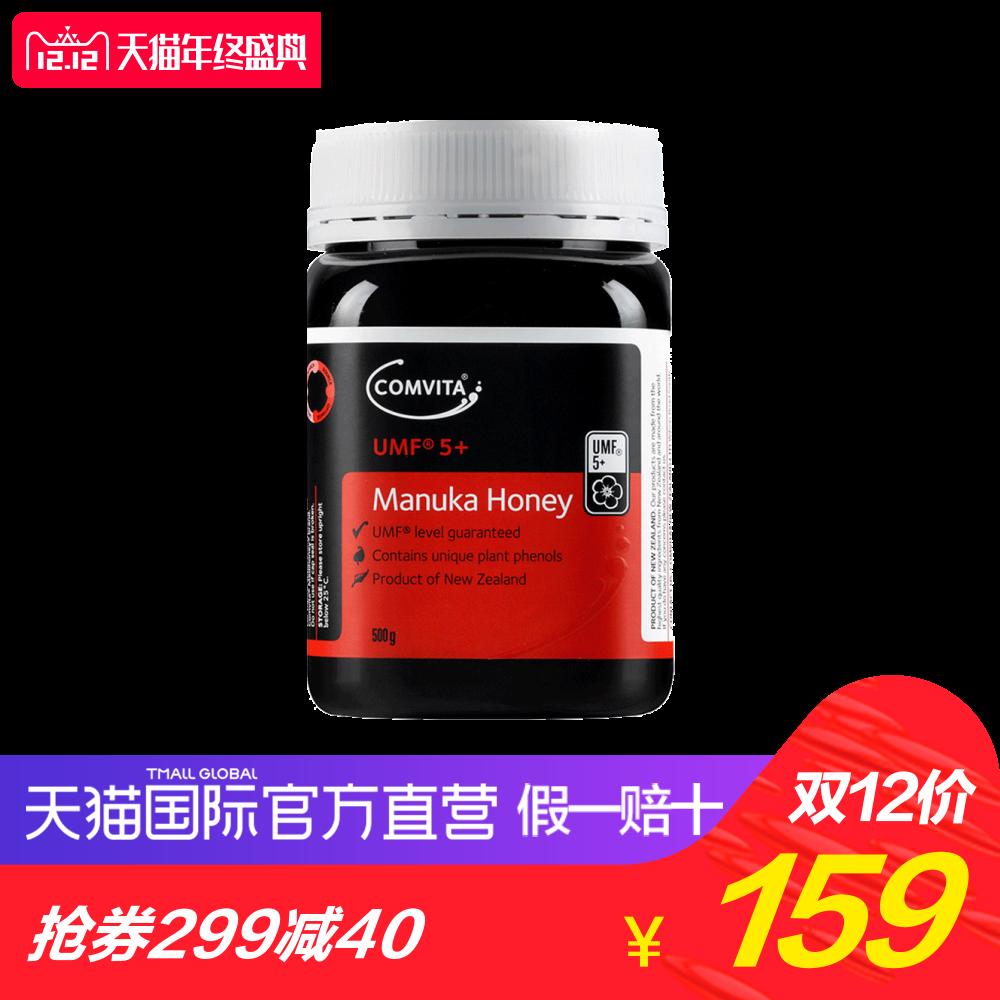 【直营】新西兰蜂蜜comvita康维他UMF5+500g 麦卢卡蜂蜜 纯天然