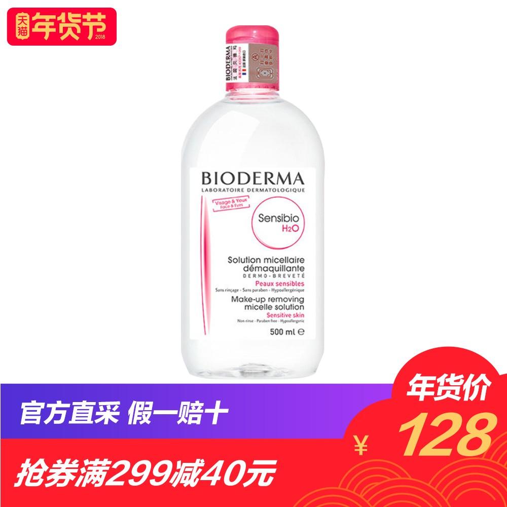 【直营】贝德玛控油洁肤液卸妆水500ml