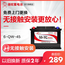 Camel car battery 6-qw-45 is suitable for accord CRV vanguard jade Wuling Changan 12v45ah battery