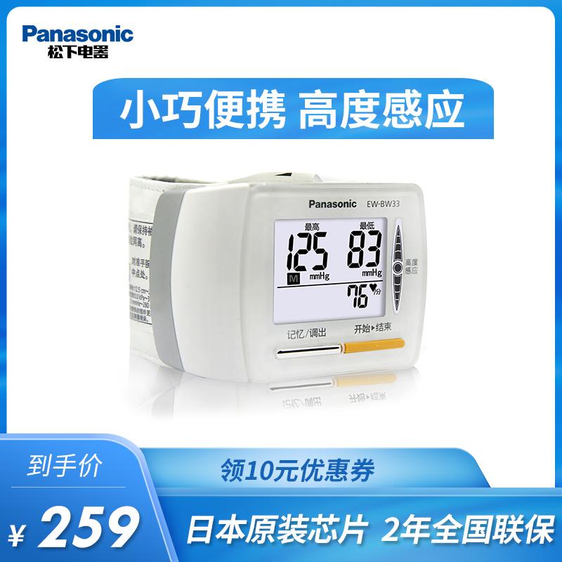 松下电子血压计测量仪家用老人全自动高精准手腕式医用仪器BW33