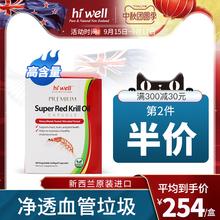 新西兰进口南极ag4虾油DH8g米茄3深海鱼油磷脂软胶囊