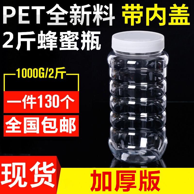 蜂蜜瓶子批发2斤3斤5斤透明塑料瓶蜂糖杂粮芝麻酱咸菜干货包装罐
