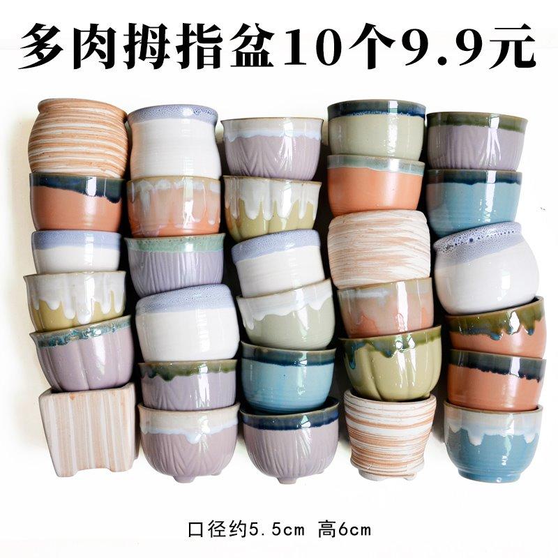 多肉花盆包邮特价大口径清仓陶瓷中大号透气植物陶盆创意拼盘盆器