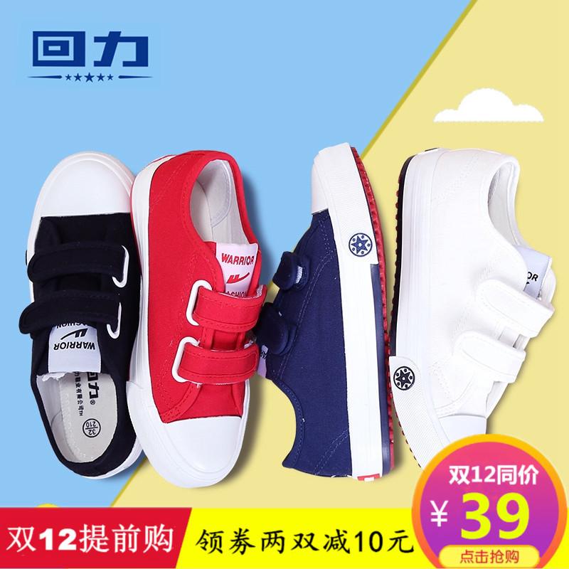 回力童鞋布鞋男童小白鞋宝宝运动鞋 女童帆布鞋低帮纯白色球鞋