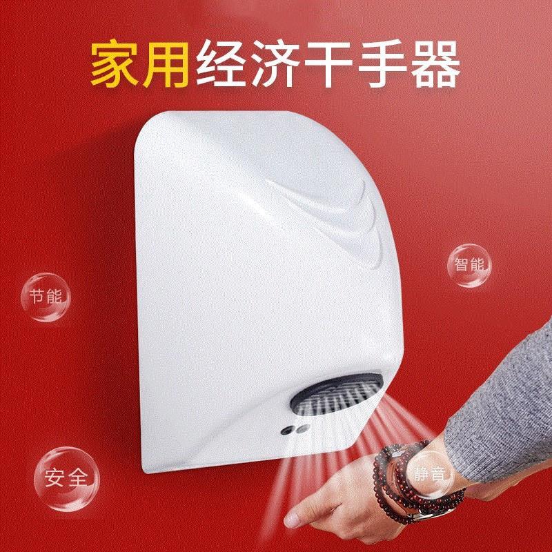 感应卫生间烘家用商用手机洗手间厕所干手器哄家用吹全自动烘干机