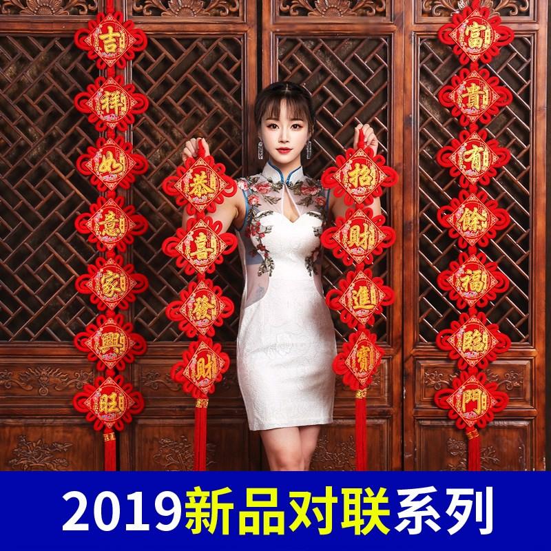 中国 挂件 对联 客厅 家居 挂饰 福字 喜庆 装饰 布置 玄关