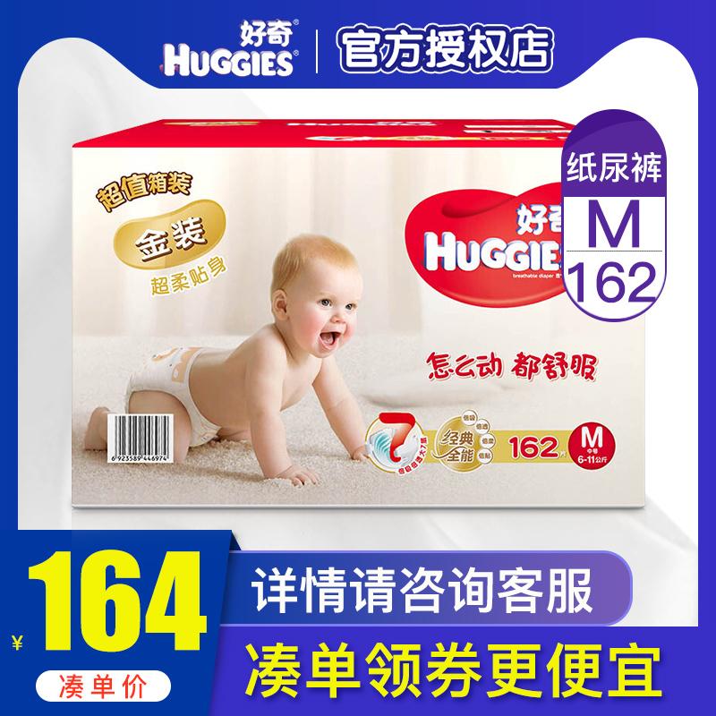 好奇金装纸尿裤中号M162片男女宝宝婴儿超薄透气贴身干爽尿不湿